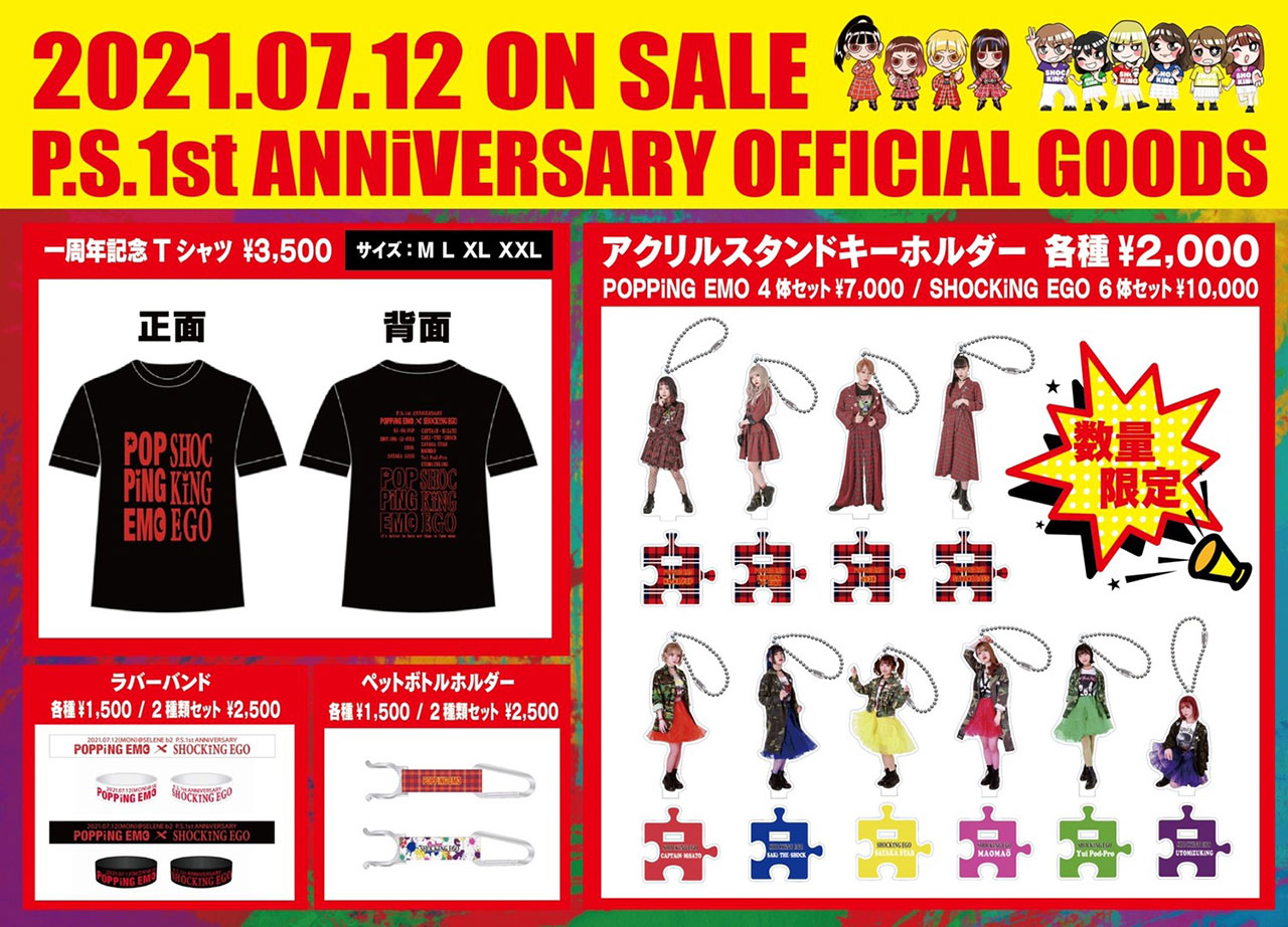 2021.07.12 ON SALE P.S. 1st ANNiVERSARY OFFICIAL GOODS