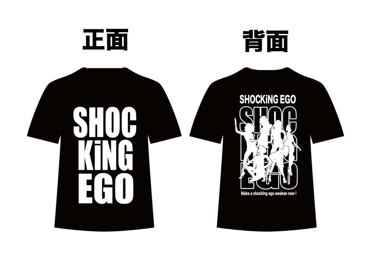SHOCKiNG EGO Tシャツ